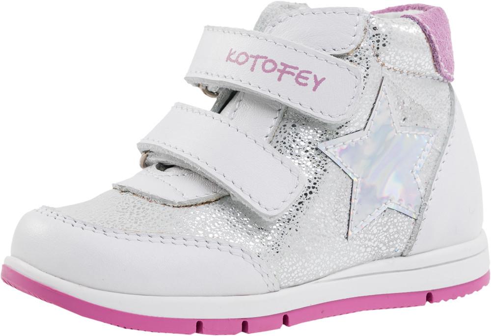 Детские ботинки и сапожки (кожподкладка) Kotf-152189-22