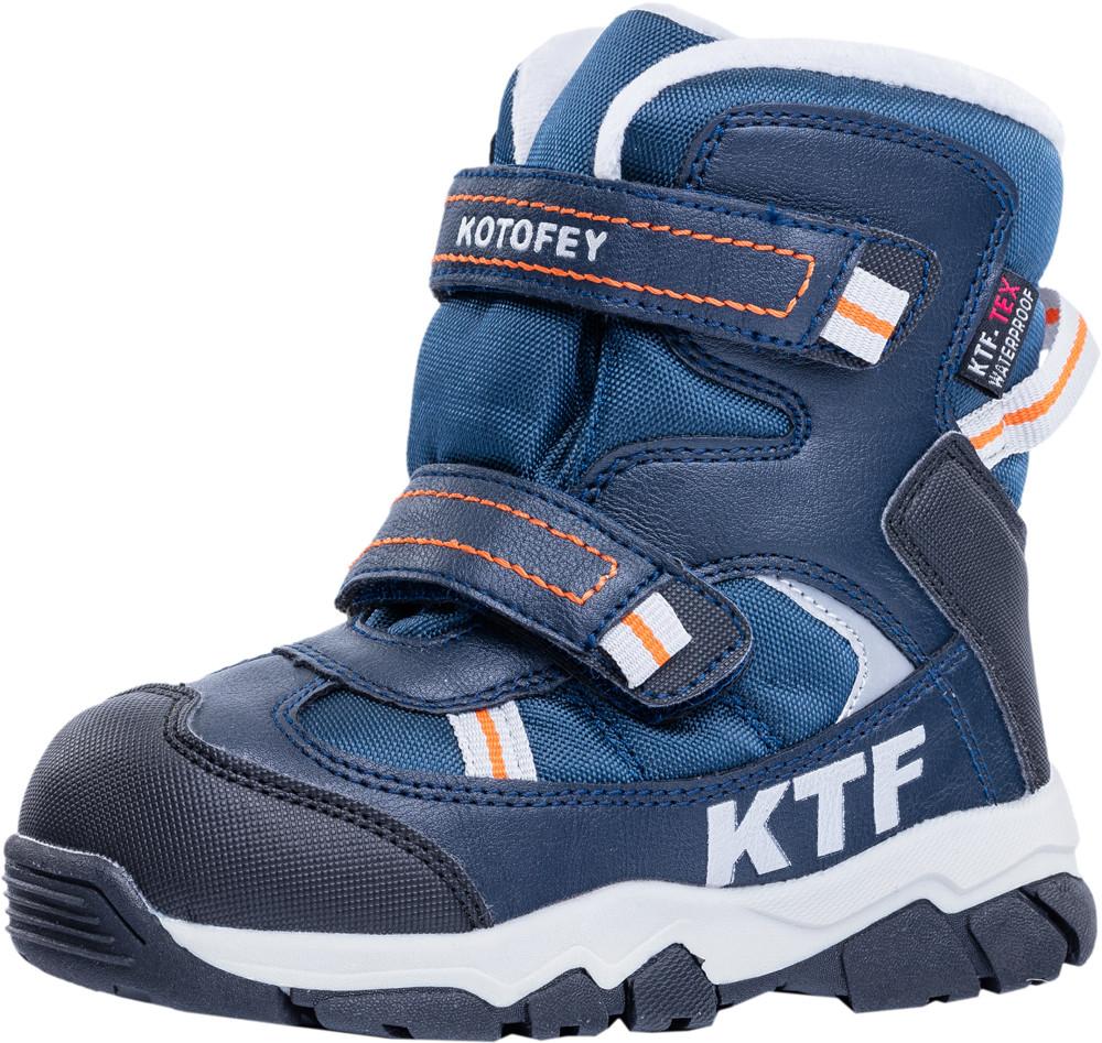 Детские мембранная обувь Kotf-454971-42