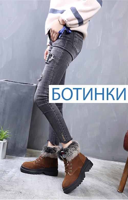 Ботинки оптом